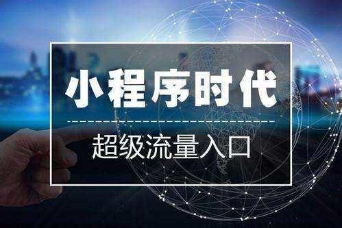 青岛市运营小程序公司,小程序