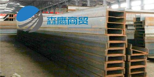 山东建筑专用H型钢厂家 客户至上 临沂森鹰商贸供应