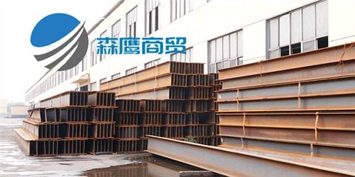 浙江Q235H型钢供应商 值得信赖 临沂森鹰商贸供应