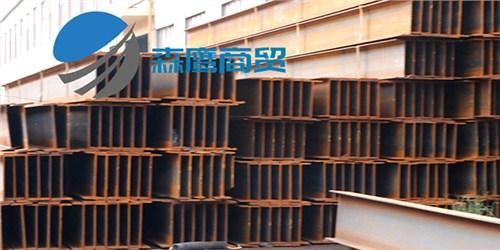安徽优质H型钢多少钱 欢迎咨询 临沂森鹰商贸供应