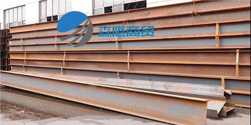 青岛热轧H型钢规格尺寸 诚信为本 临沂森鹰商贸供应