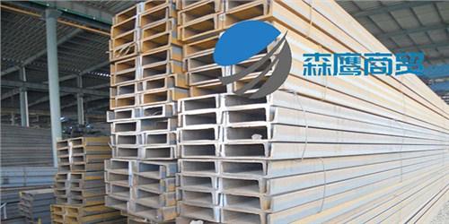 江西中型槽钢厂家 欢迎来电 临沂森鹰商贸供应