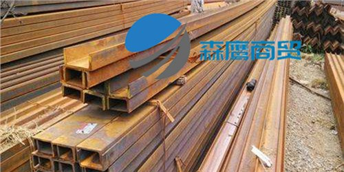 安徽槽鋼批發價格 歡迎來電 臨沂森鷹商貿供應