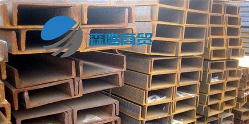 江苏建筑专用槽钢厂家 服务为先 临沂森鹰商贸供应