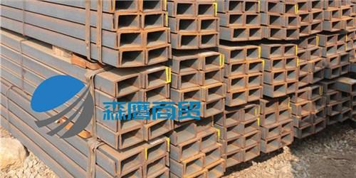 江西建筑专用槽钢销售厂家 服务为先 临沂森鹰商贸供应