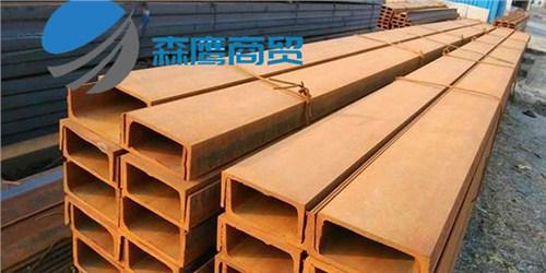 安徽Q235槽钢批发厂家 服务至上 临沂森鹰商贸供应