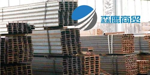 临沂普通槽钢推荐厂家 欢迎咨询 临沂森鹰商贸供应