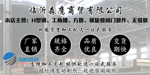 山东建筑专用槽钢规格尺寸 欢迎来电 临沂森鹰商贸供应