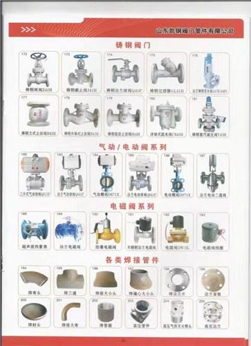 安徽专业管件批发 信息推荐 山东凯钢阀门管件供应