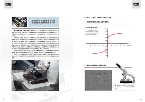 東營軟磁不銹鋼推薦廠家 南京金聯安冶金機電供應