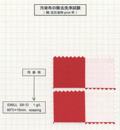 小谷化学白底污染去除剂 皂洗剂EMILL SK-D CONC 望界供