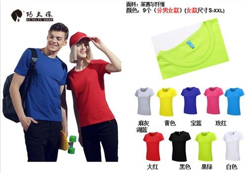北京直销T恤诚信企业 抱诚守真 上海少帅工贸供应