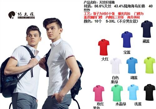 福建量体定制T恤畅销全国 诚信为本 上海少帅工贸供应