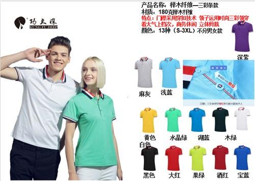 廣東免費看樣Polo衫 和諧共贏 上海少帥工貿供應