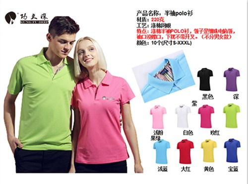 浙江團體Polo衫廠家直銷 值得信賴 上海少帥工貿供應