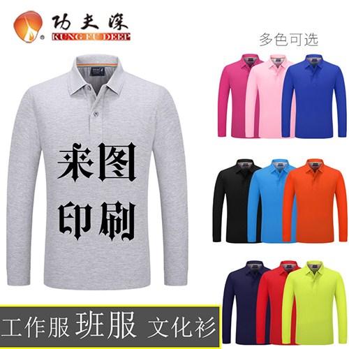 深圳职业装T恤全国发货 来电咨询 上海少帅工贸供应