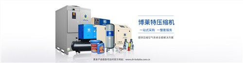 博莱特(上海)贸易有限公司