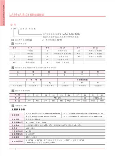 吉林西门子APT原上海二工按钮开关货源充足 上海喆和机电科技供应