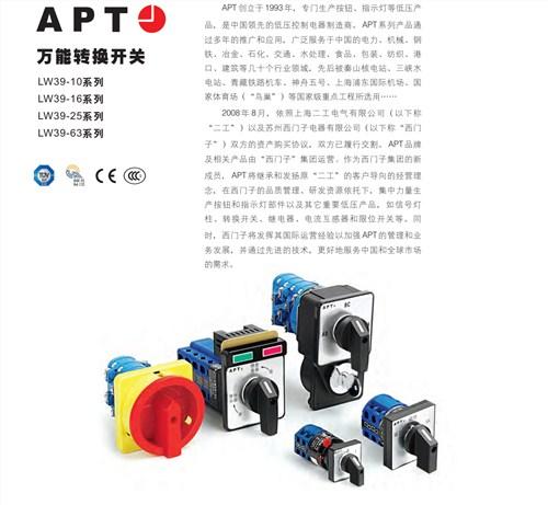上海定制APT转换开关信誉好 欢迎来电 上海喆和机电科技供应