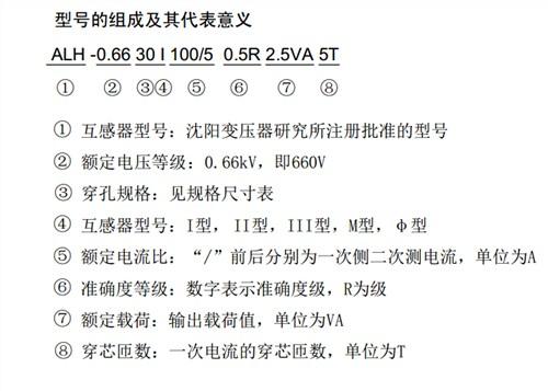 山东厂家授权销售电流互感器货源充足 上海喆和机电科技供应