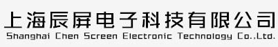 上海辰屏电子科技有限公司