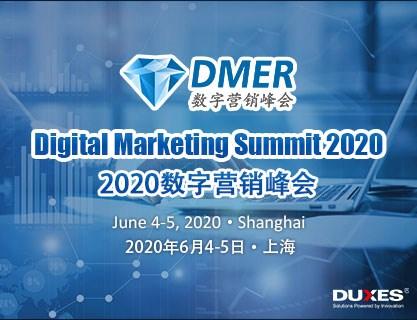 河北数字营销峰会新报价 真诚推荐「上海都赛信息科技股份供应」