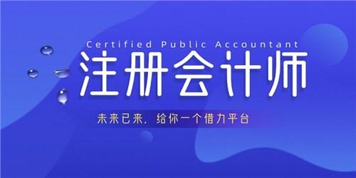 松江区名师在线CPA培训课程品质无忧,CPA培训课程
