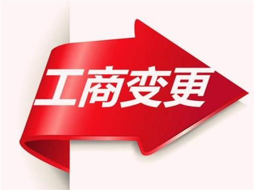 防城港公司变更服务公司 诚信为本「南宁市盛韬商务供应」