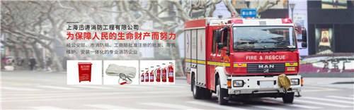 上海迅涛消防工程有限公司