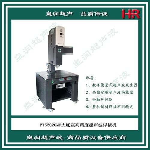 北京15K超声波塑焊机规格齐全 服务为先「上海皇润超声波技术供应」