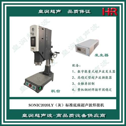 天津优质超声波塑焊机值得信赖 来电咨询「上海皇润超声波技术供应」