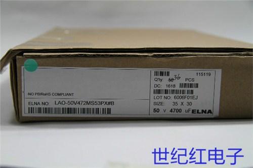 提供深圳 日本ELNA扭角电容4700UF50V 排名世纪红供