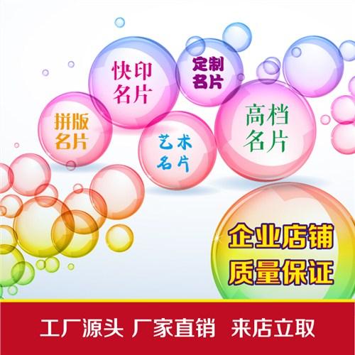 静安区珠光纸快印名片介绍「上海识坤图文设计供应」