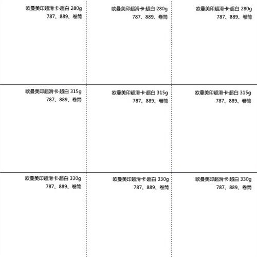 南京海报荷兰白卡哪家比较好 和谐共赢「上海剑发纸业供应」