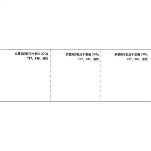 靜安區原裝荷蘭白卡高品質選擇 信息推薦「上海劍發紙業供應」