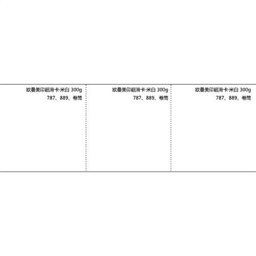 徐州高質量荷蘭白卡廠家直銷 來電咨詢「上海劍發紙業供應」