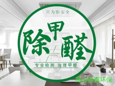 上海家庭甲醛欢迎来电 昆山佳泰环保科技供应「昆山佳泰环保科技供应」