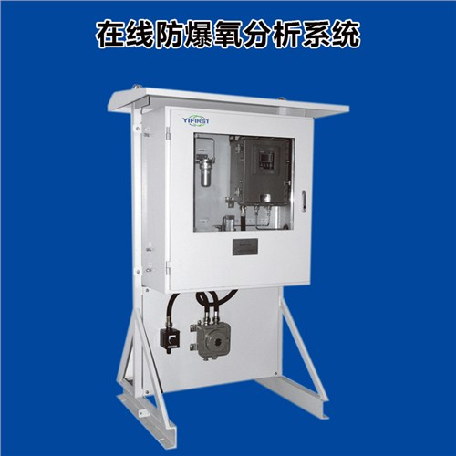 供应上海防爆微量氧在线分析系统-上海集联供