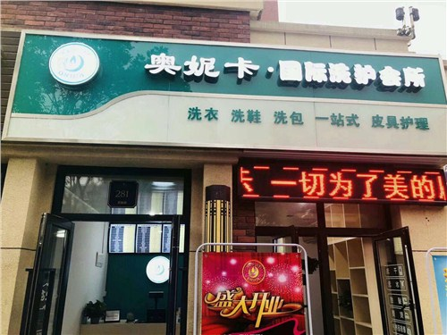 北京投资干洗店大概多少钱「上海皆强机械设备供应」