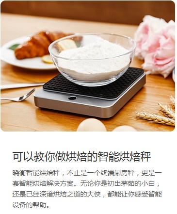 北京烘焙称便宜,烘焙称