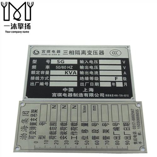 铝标识牌专业定制 耐腐蚀标牌厂家 上海批发铭牌打标机价格 擎扬供