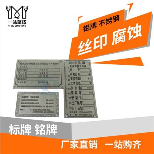 标牌按键订制-塑料标识牌销售-上海铭牌胶带-擎扬供