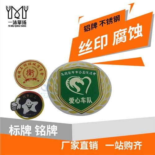 标牌磨砂 标识牌规范 上海丝网铭牌 擎扬供