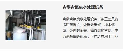 静安区找含磷废水处理设备厂家,含磷废水处理设备