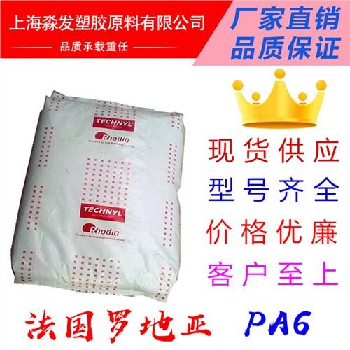 重庆PA6法国罗地亚NA102H 服务至上「上海淼发塑胶原料供应」