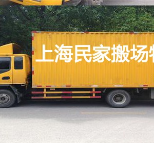 虹口區搬運幫公司搬遷電話查詢 信息推薦「上海民家搬場服務供應」