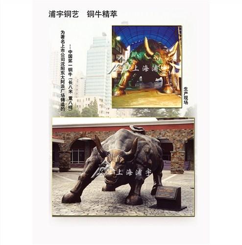 云南铸造铜牛铸造铜牛销售价格 浦宇供应
