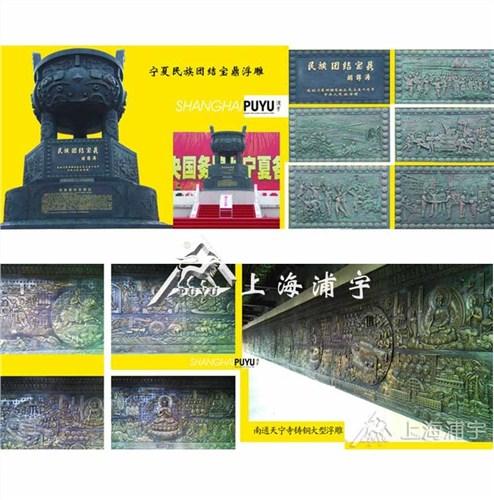 贵州浮雕铜浮雕价格 浦宇供应