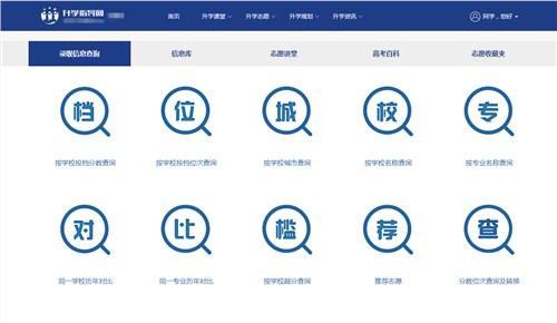 黑龙江志愿填报APP哪个好 值得信赖 上海去森教育科技供应