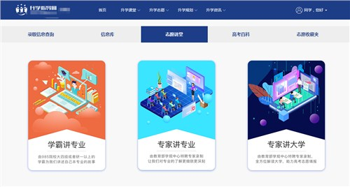 黑龙江高中生志愿填报 诚信服务 上海去森教育科技供应